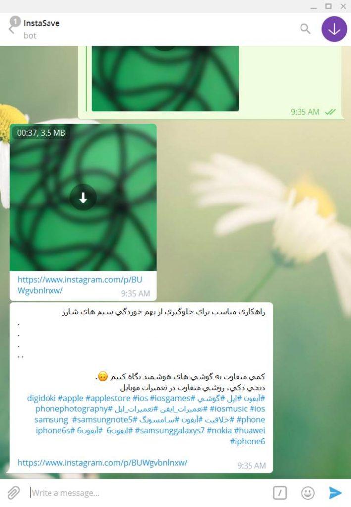 اینستاگرام در تلگرام ، دیجی دکی