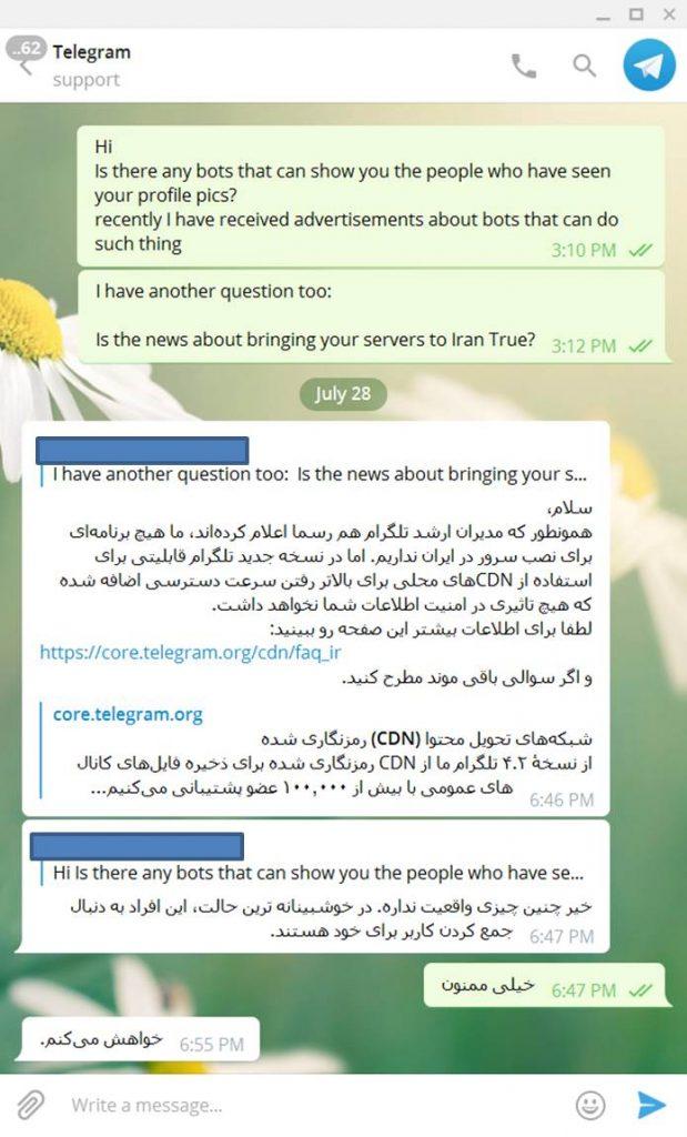 از تلگرام بپرسید ، دیجی دکی