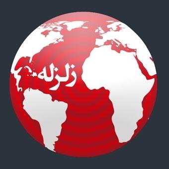 اخرین اخبار زلزله های ایران را در گوشی خود مشاهده کنید