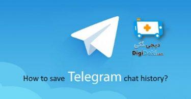 ذخیره پیام های تلگرام دیجی دکی