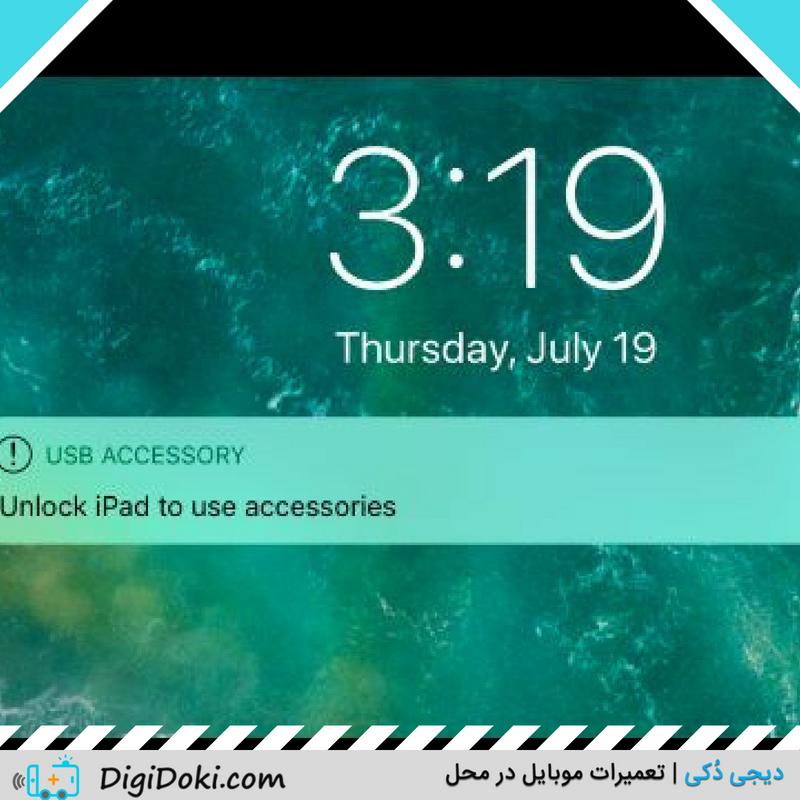 مشکل Unlock iPhone دیجی دکی