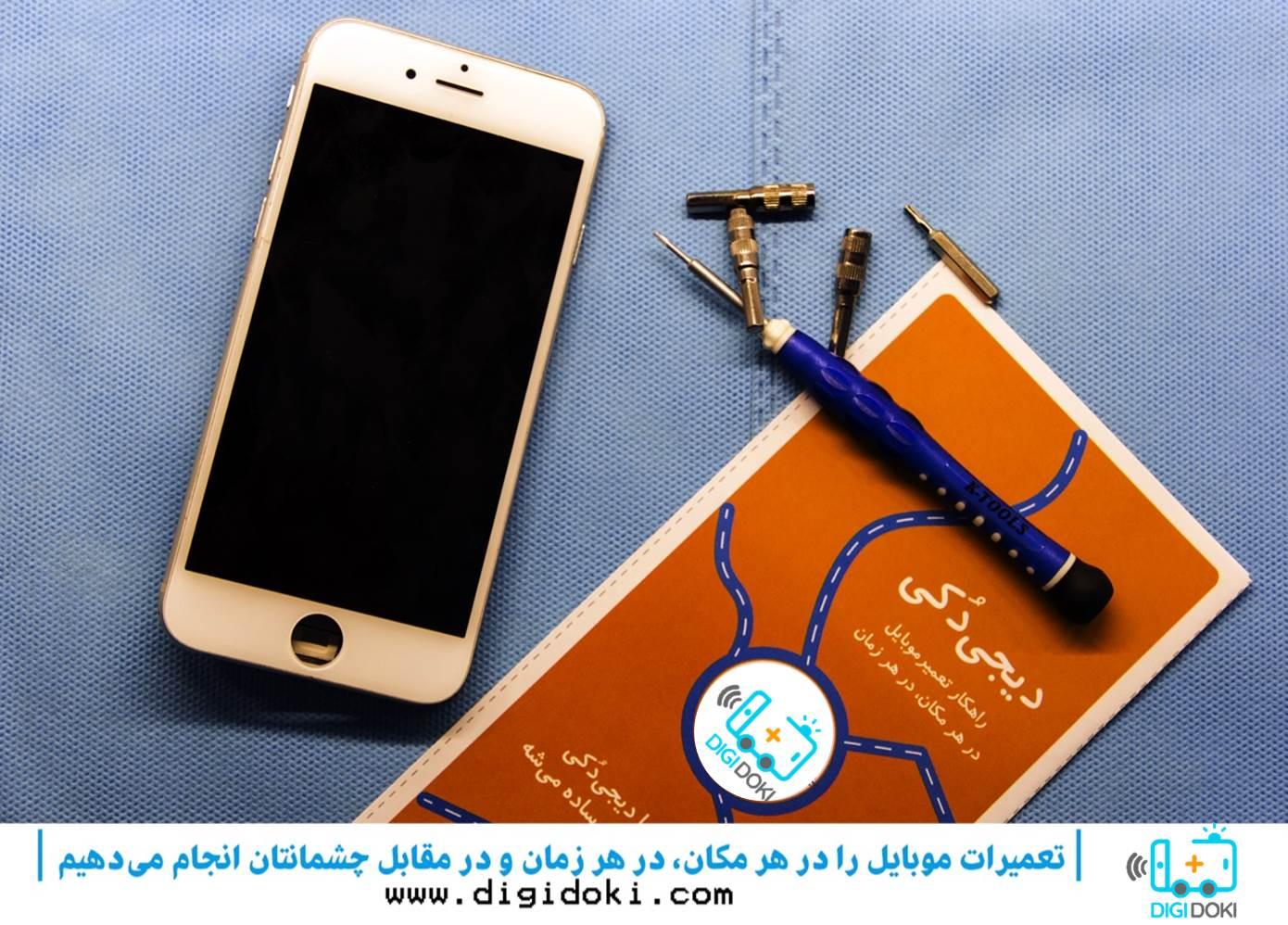 درخواست تعمیر موبایل دیجی دکی