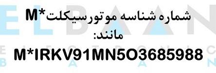SMS-Gas-Card-Motor-Elbaan