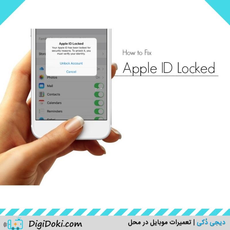 قفل شدن اپل آیدی دیجی دکی