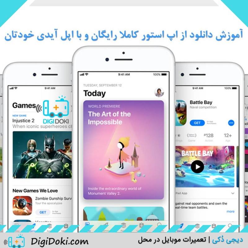 create-apple-id-app-store-0-DigiDoki