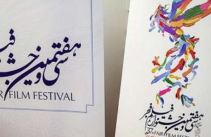 پیش فروش بلیت جشنواره فجر دیجی دکی