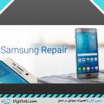تعمیرات موبایل سامسونگ را از چه طریقی می توان به بهترین شکل انجام داد؟