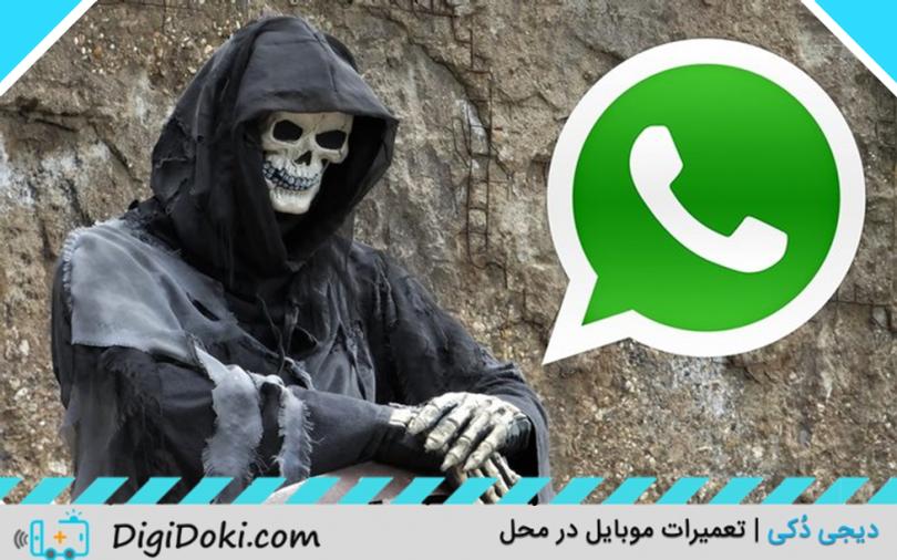 بلاک کردن در واتساپ