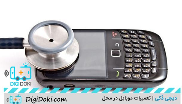 تعمیرات موبایل اِلـبان