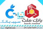 نصب همراه بانک ملت با دیجی دکی