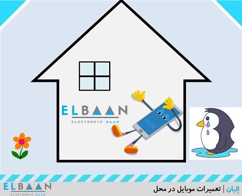 Elbaan-Phone-Repair