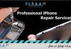iPhone-Repair-0-Elbaan