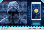 هک گوشی Elbaan
