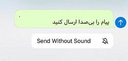 پیام بی صدا البان