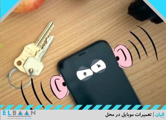 کم شدن صدای گوشی Elbaan