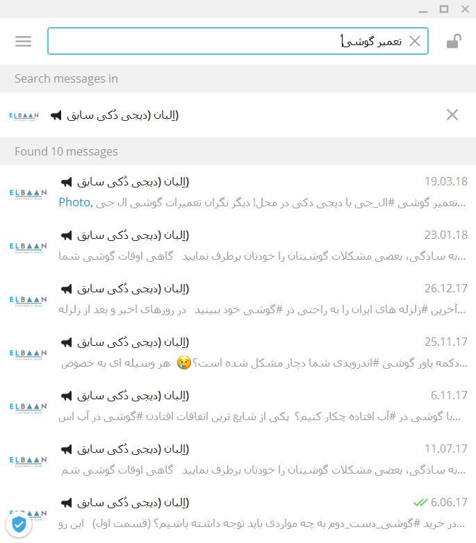 جستجوی بهتر تلگرام، البان