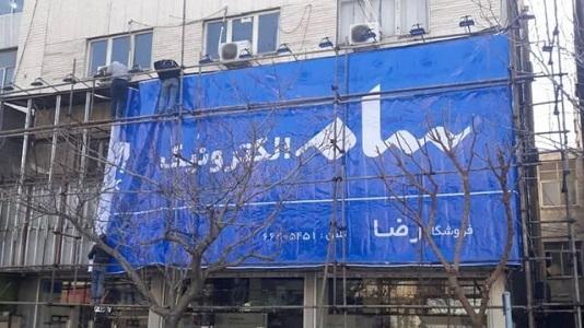 وضعیت سامسونگ و ال جی در ایران ، البان