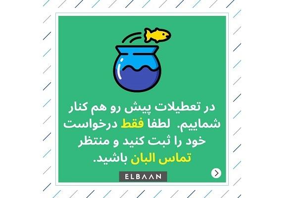 البان در عید ، البان