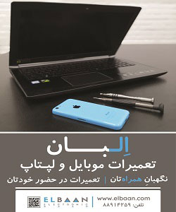 Elbaan-Mobile-Repair-Banner2.jpg