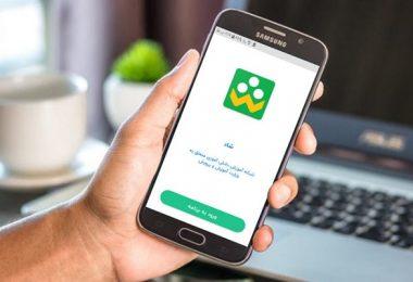 Shaad-App-Mobile-0-Elbaan