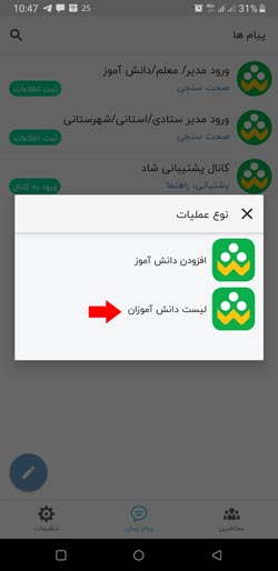 اپلیکیشن شاد برای گوشی موبایل البان