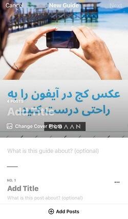 دسته بندی پست اینستاگرام تعمیرات موبایل البان